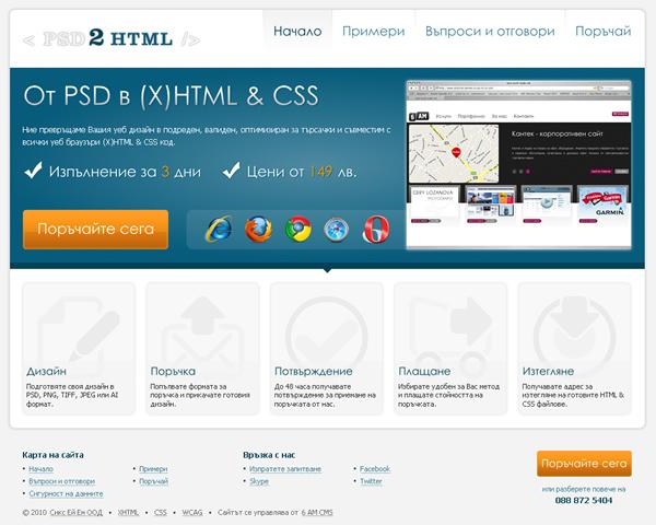 Валиден XHTML/CSS код от PSD2HTML.bg