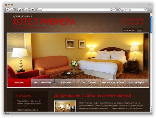 """Пакет """"Хотел"""" за 699 лв."""