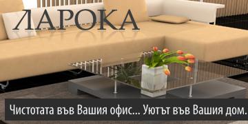 Професионално почистване на офиси и домове