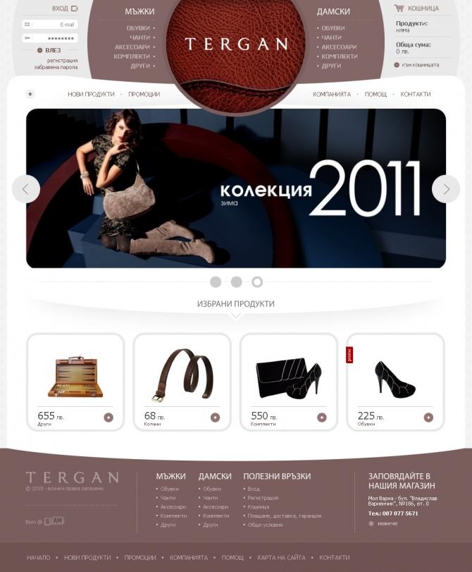 Онлайн магазин с продукти от естествена кожа TERGAN