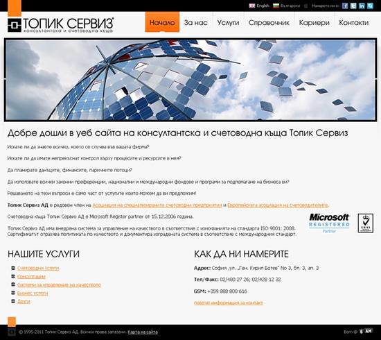 Топик Сервиз - счетоводна и консултантска къща